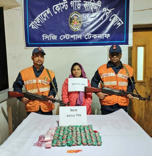 Member of Coast Guard arrest one woman with nine thousand five hundred Yabas from Teknaf on Friday.