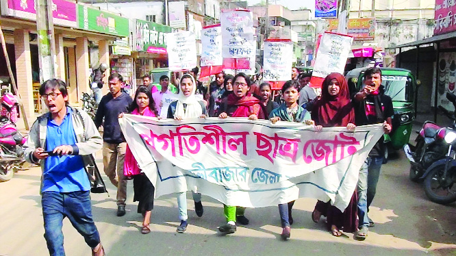 MOULVIBAZAR: Progotisheel Chhatra Jote, Moulvibazar  District Unit brought out a procession protesting rape of  two college  students  on Friday.