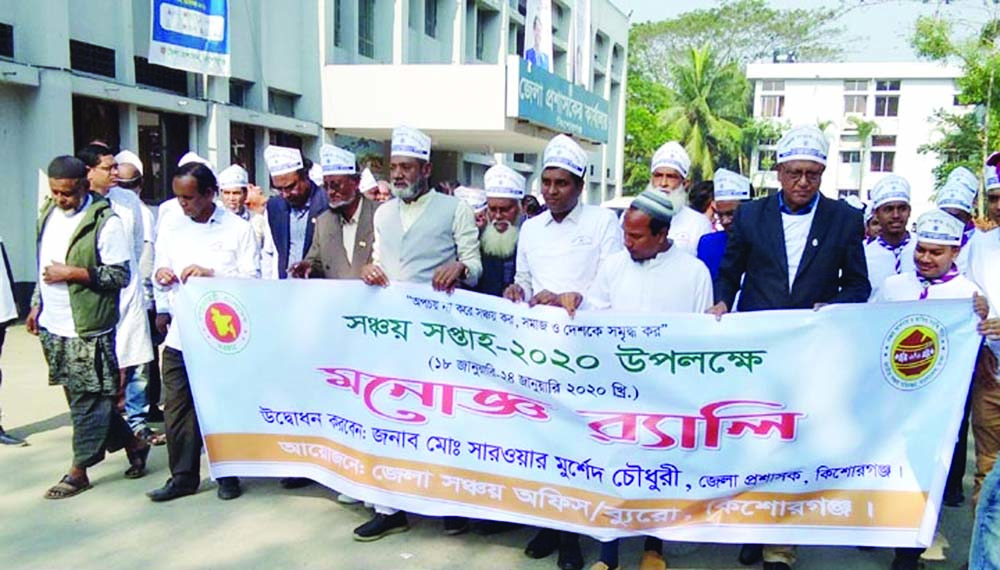 KISHOREGANJ:  District Saving Office, Kishoreganj brought out a rally on the occasion of the Saving Week on Saturday.