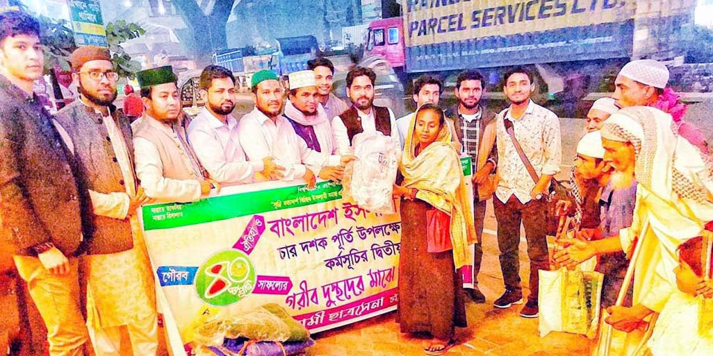 Leaders of Bangladesh Islami Chhatra Sena, Chattaogram District Unit distributing winter clothes among the poor people in  the Port City recently.