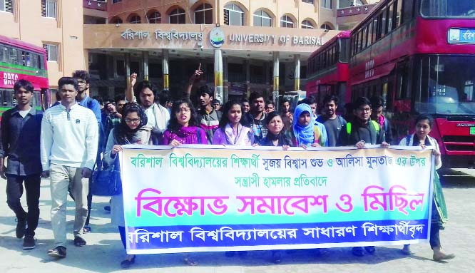 BARISHAL: Students brought out a procession in front of the main gate of Barishal  University (BU)  protesting  terrorist attack on  two students of Soil and Environmental Sciences of BU on BM College  campus on Wednesday.