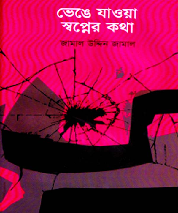 Book Review: Bhenge Jawa Swopner Kotha