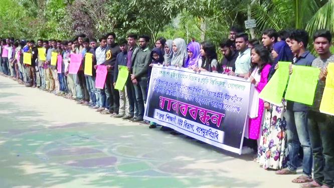 GOPALGANJ: Rival group  students of Gopalganj Bangabandhu Sheikh Mujibur Rahman Science and Technology  University formed a human chain demanding unification of two departments on Thursday.