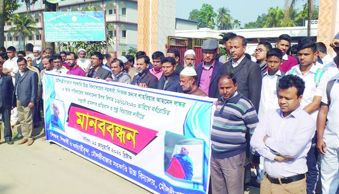 MOULVIBAZAR: Students formed a human chain  on Wednesday protesting attack on family members of  Shahriar Ahmed Loskar, Assistant Teacher of Moulvibazar Govt High School recently.