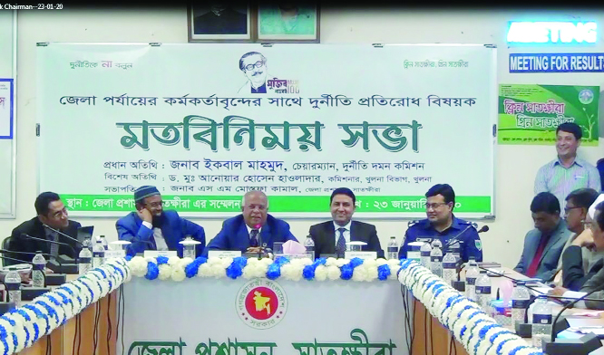SATKHIRA:  Satkhira District Administration arranged a view exchange meeting  with  District officials on prevention of  corruption on Thursday.