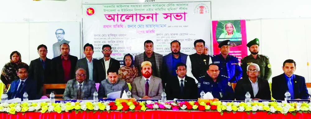 BETAGI (Barguna): A discussion meeting was held on the role of Legal Aid Committee at  Betagi Upazila Parishad Auditorium jointly organised by Upazila Parishad and Legal Aid Committee of  Betagi Upazila Unit on Sunday.