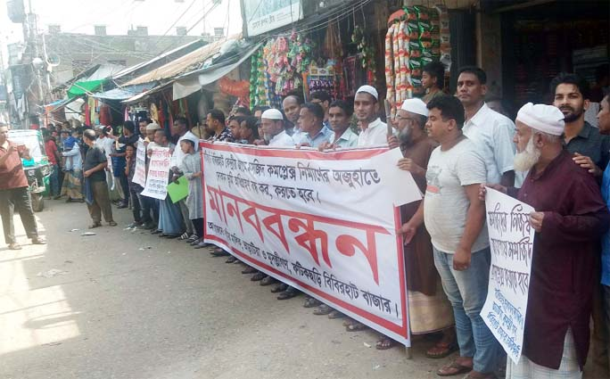 Land owners at Fatikchhari Bibirhat Bazar formed a human chain   protesting acquisition of land recently.