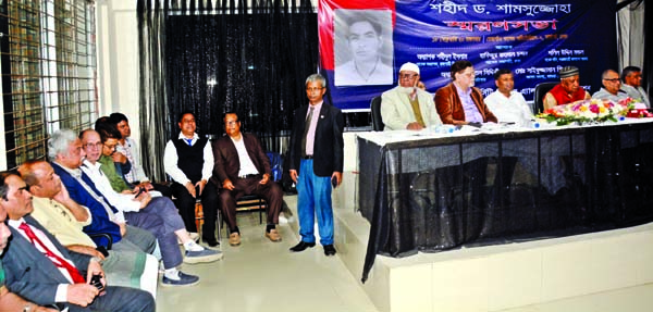 Discussants at the commemorative meeting on Shaheed Dr Shamsuzzoha organised by Rajshahi University Central Alumni Association in Tejgaon College auditorium in the city on Tuesday.
