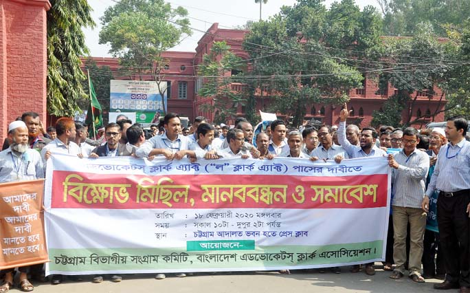 Bangladesh Clark Association Chattogram Divisional Sangram Committee formed  a human chain at Court  premises demanding to enact Advocate  Clark Act  and submitted memorandum to Divisional Commissioner and Deputy Commissioner in Chattogram on Tuesday.