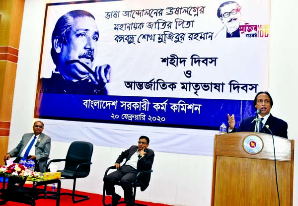 Chairman of Bangladesh Public Service Commission Dr. Muhammed Sadique speaking at a discussion organised on the occasion of 'Amar Ekushey' and also International Mother Language Day by the commission in its auditorium in the city on Thursday.