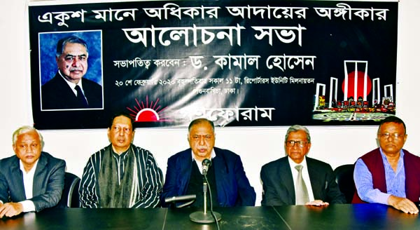 Gonoforum President Dr Kamal Hossain speaking at a discussion on 'Ekush Means Promise to Realize Rights' organised by Gonoforum in DRU auditorium on Thursday.