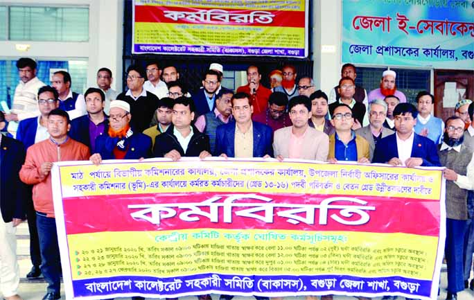 BOGURA: Bangladesh Collectorate Assistant Samity, Bogura District Unit observing work abstention  in front of DC Office to press home their 2-point demands  on Tuesday.
