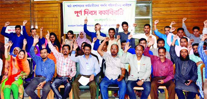 Employees Association of Dhaka Divisional Commissioner observed day-long work abstention in front of the commissioner office on Thursday demanding change of designation of the field administration employees.