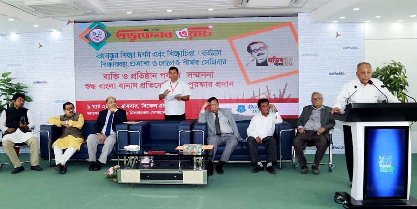 Seminar on 'Education Thinking of Bangabandhu' at DIU