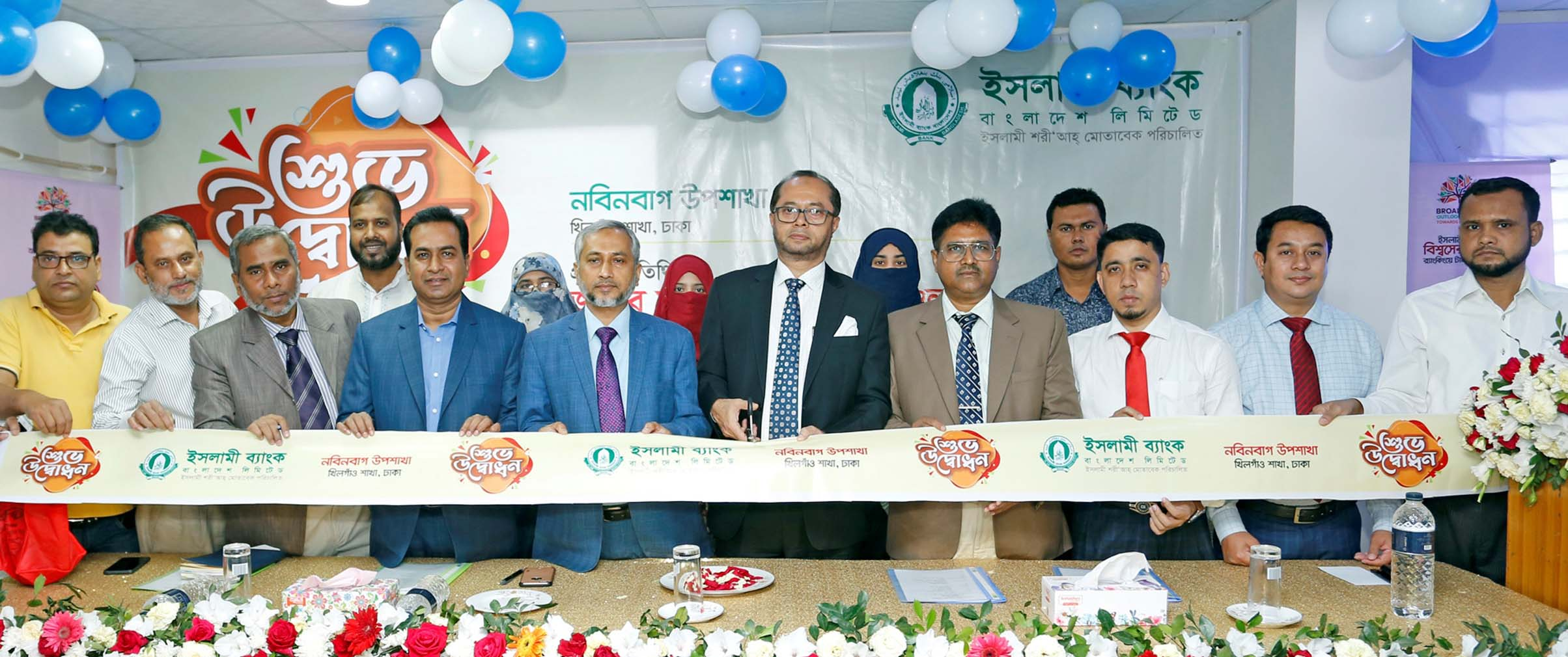 Mohammed Monirul Moula, Additional Managing Director of Islami Bank Bangladesh Limited, inaugurating the bank's sub-branch at Nabinbag in the city recently. Mohammod Ullah, Head of Dhaka East Zone and Dr Md Ashraf Ali, Head of Khilgaon Branch, among others, were present.
