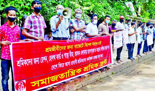 Samajtantrik Sramik Front formed a human chain in front of the Jatiya Press Club on Thursday to meet its various demands including special allocation for labour class people in the national budget.
