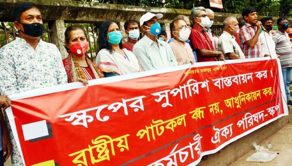 Sramik Karmachari Oikya Parishad forms a human chain in front of the Jatiya Press Club on Tuesday demanding modernization of state-run jute mills.