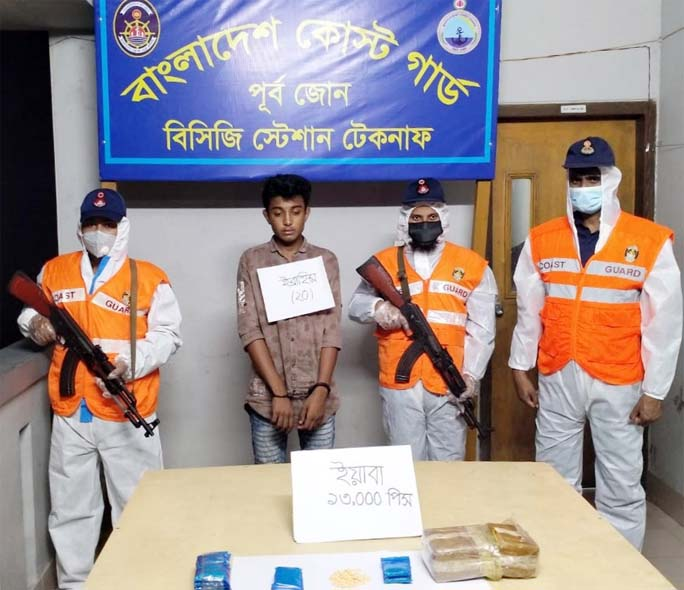 Bangladesh Coastguard (BCG Station Teknaf) nabbed one Mohammad Ibrahim along with huge yaba tablets from Inani Beach area under Teknaf thana on Thursday.
