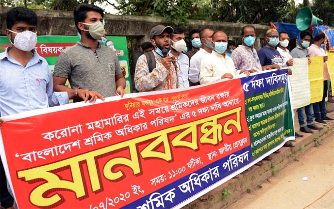 'Bangladesh Sramik Adhikar Parishad' forms a human chain in front of the Jatiya Press Club on Friday to realize its various demands including life saving during Covid-19 pandemic.