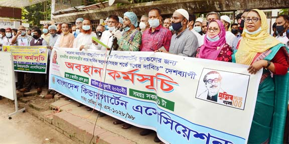 Bangladesh Kindergarten Association forms a human chain in front of the Jatiya Press Club on Wednesday to realize its 10-point demands including stimulus packages for education entrepreneurs.