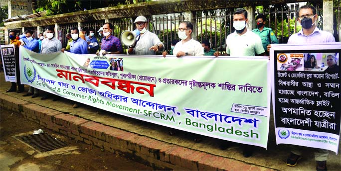 Movement for Safe Food and Consumers' Right, Bangladesh forms a human chain in front of the Jatiya Press Club on Monday to realize its various demands including exemplary punishment to those involved in giving fake corona report.