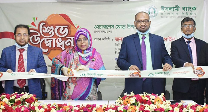 Zaman Ara Begum, Director, Padma Islami Life Insurance Limited, inaugurates the Wireless Moor sub-branch under Mouchak Branch of Islami Bank Bangladesh Limited in the city on Monday as chief guest. Md. Altaf Hossain, SEVP & Head of Dhaka Central Zone of the bank, businesspersons, professionals and local elite were present.