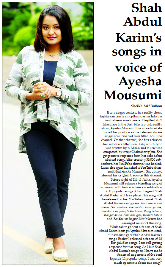 Shah Abdul Karim's songs in voice of Ayesha Mousumi