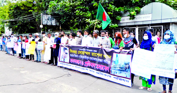 `Bangladesh Chhatra Adhikar Parishad` forms a human chain in front of the National Museum in the city on Wednesday demanding trial of former army official Major Sinha Mohammad Rashed Khan killing.