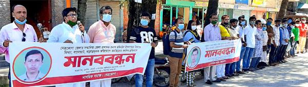 Nagorik Samaj, Netrakona forms a human chain in front of Netrakona Press Club on Thursday demanding cancellation of transfer of Netrakona DC Mainul Islam.