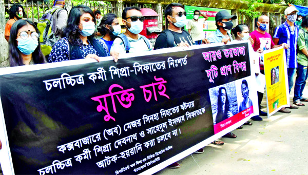 Students and teachers of Department of Film and Media Related Studies at Stamford University formed a human chain on Thursday in front of the Jatiya Press Club demanding immediate release of Shipra Debnath and Shahadul Islam-two film workers-who were earlier arrested after killing of ex-Major Sinha by the police in Cox's Bazar.