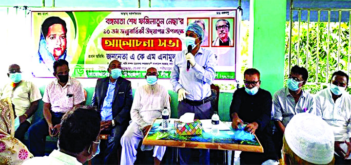 Deputy Minister for Water Resources AKM Enamul Haque Shamim speaks at a discussion organised on the occasion of 90th birth anniversary of Bangamata by Naria Upazila Awami League at its office in Naria on Saturday.