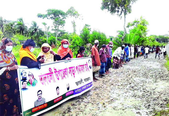 People form a human chain in front of Upazila Parishad of Taltoli under  Borguna district on Sunday to repair a road which is now unusable.