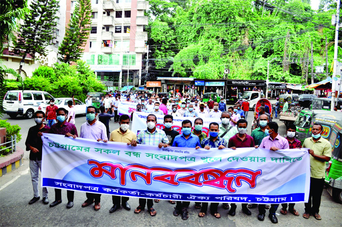 Sangbadpatro Kormo-Karta Oikya Parishad forms a human chain in front of Chattogram Press Club demanding to resume all closed newspapers.