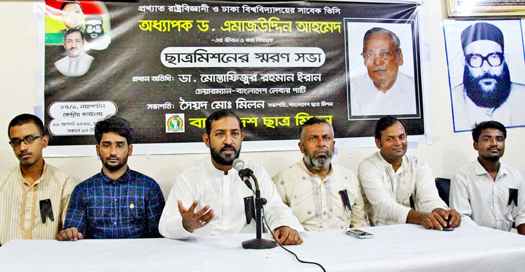 Chairman of Bangladesh Labour Party Dr Mostafizur Rahman Iran speaks at a memorial meeting on former Vice-Chancellor of Dhaka University Prof Dr Emajuddin Ahmed organised by Bangladesh Chhatra Mission in the city's Nayapalton on Tuesday.