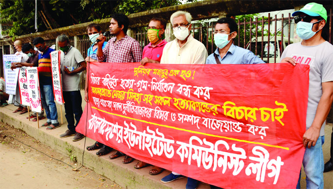 Bangladesh United Communist League forms a human chain in front of the Jatiya Press Club on Wednesday to realize its various demands including trial of corrupt people of the Health Sector.