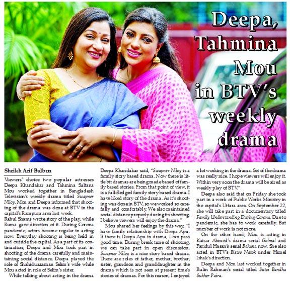 Deepa, Tahmina Mou in BTV's weekly drama