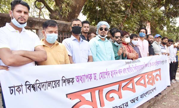 Future of Bangladesh forms a human chain in front of the Jatiya Press Club on Saturday in protest against termination of Dhaka University teacher Dr.Morshed Hasan Khan and National University teacher AKM Wahiduzzaman.