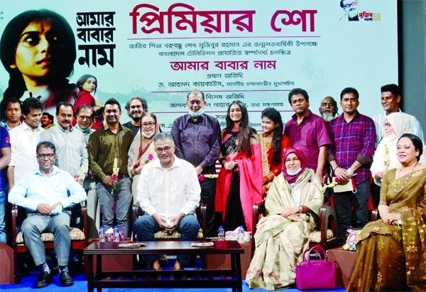 BTV's short film Aamar Babar Naam premiered