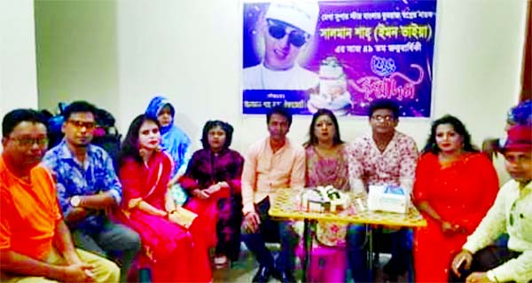 Salman Shah Fans' Alliance celebrates Salman's 49th birthday: To celebrate the 49th birthday of late film hero Salman Shah, a doa mahfil and function were arranged by Salman Shah Fans' Alliance at South Goran's Shantipur area in Khilgaon in the capital recently. Hosted by stand-up comedian and actor Jetu Sheikh, 50 fans of Salman Shah including Arika Chowdhury Tia, Motiur Rahman Raza, Durdana Chowdhury Anchol, singer Shahabuddin, businessman Selim, Salma Hasan, Salman Prince, Iti, Helena, among others, were present in the gathering.