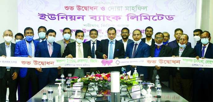 ABM Mokammel Hoque Chowdhury, Managing Director of Union Bank Limited, inaugurating its Adhunagar Sub-Branch in Lohagara in Chattogram through video conference from head office recently. Hasan Iqbal, DMD, high officials, managers of different branches of the bank, AKM Fazlul Hoque, Principal of Alhaj Mostafizur Rahman College, Lohagara and local elites were also present.