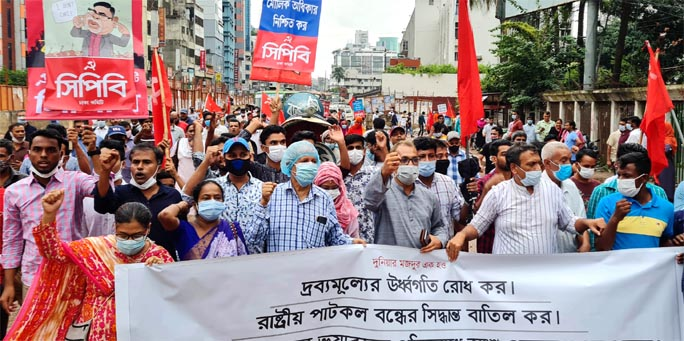 Communist Party of Bangladesh stages a demonstration in front of the Jatiya Press Club on Friday to realize it various demands including cancellation of decision to close state-run jute mills.