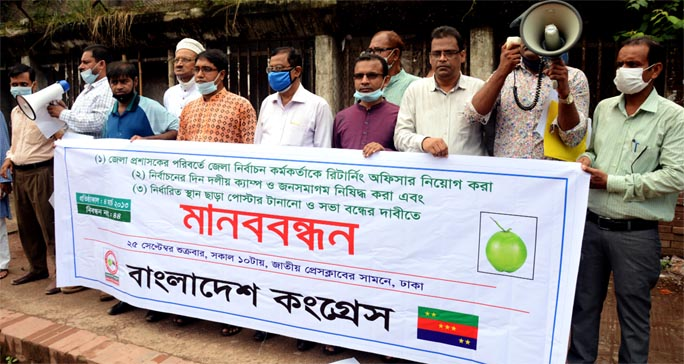 Bangladesh Congress forms a human chain in front of the Jatiya Press Club on Friday to realize its 3-point demands including appointment of District Election Officer as Returning Officer instead of Deputy Commissioner.