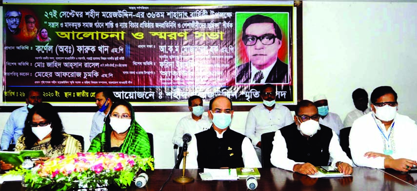Presidium Member of Awami League Colonel (Retd) Faruque Khan, MP, among others, at the memorial meeting marking the 36th martyrdom anniversary of Moyez Uddin at the Jatiya Press Club on Saturday.