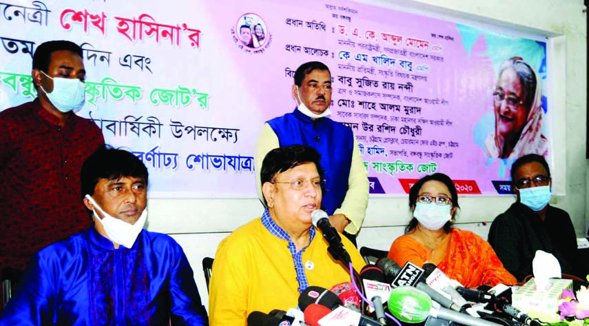 Foreign Minister Dr. AK Abdul Momen speaks at a discussion organised by Bangabandhu Sangskritik Jote marking its 40th founding anniversary at the Jatiya Press Club on Saturday.