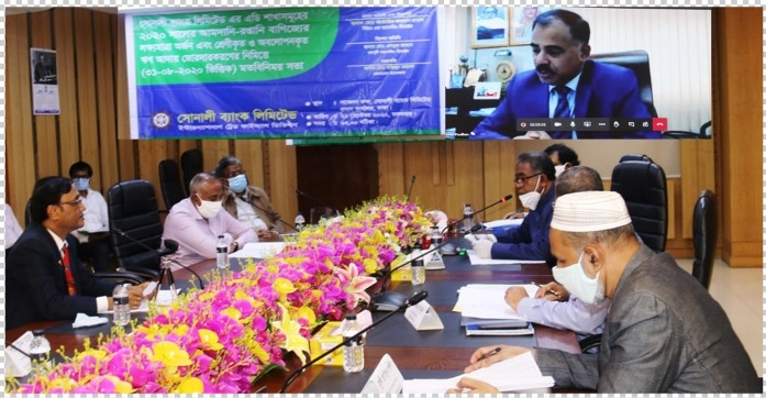 Md. Ataur Rahman Prodhan, CEO and Managing Director of Sonali Bank Limited, presiding over a view exchange meeting with the bank's AD branches managers at its head office in the city on Tuesday. High officials of the bank were also present.