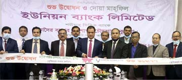 ABM Mokammel Hoque Chowdhury, Managing Director of Union Bank Limited, inaugurating its Kadoir Bazar Sub-Branch at Chowddagram in Cumilla recently through video conference. Hasan Iqbal, Md. Nazrul Islam, DMDs and high officials of the bank, were also present.