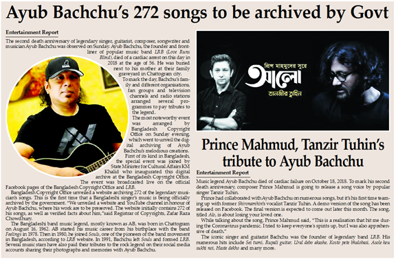 Ayub Bachchu's 272 songs to be archived by Govt