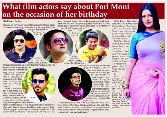 What film actors say about Pori Moni on the occasion of her birthday
