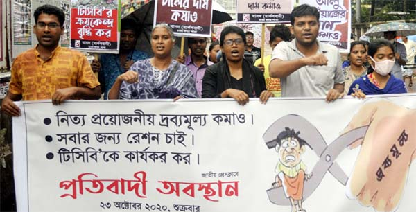 Bangladesher Samajtantrik Dal (Marxist) brings out a procession at Topkhana Road area in the capital demanding reduction of price hike of essential commodities on Friday.