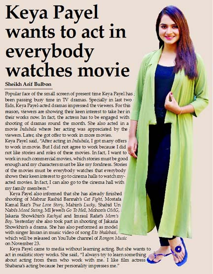 Keya Payel wants to act in everybody watches movie